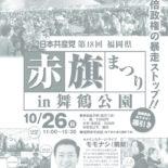 第18回福岡県 赤旗まつり