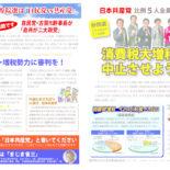 福岡県日本共産党業者後援会ニュース