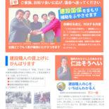 福岡県日本共産党建設後援会ニュース