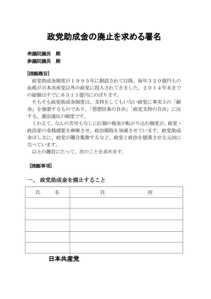 政党助成金の廃止を求める署名