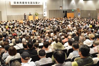 「日本共産党を語るつどい」