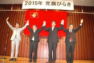 2015年 日本共産党福岡県委員会の党旗開き