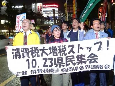消費税大増税ストップ! 10・23県民集会