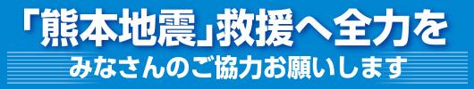 熊本地震救援へ全力を〜みなさんのご協力お願いします