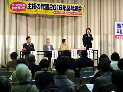 真島省三衆院議員が戦争法の廃止を目指し活動する「ちくご意思表示の会」の集会に参加