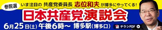 日本共産党演説会 6月25日(土)18:00 博多駅博多口〜志位和夫来たる