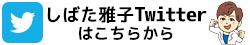 しばた雅子Twitterはこちらから