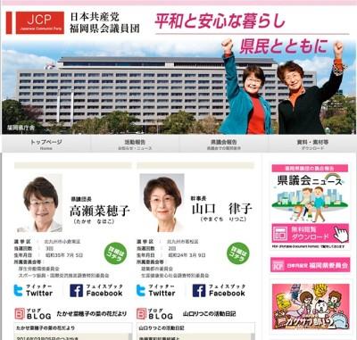日本共産党福岡県議団ホームページ