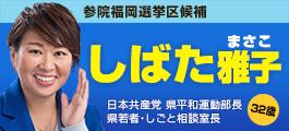 しばた雅子(参院福岡選挙区候補)