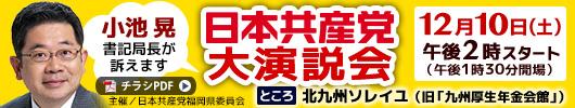 日本共産党大演説会
