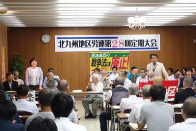 北九州地区労連第28回定期大会
