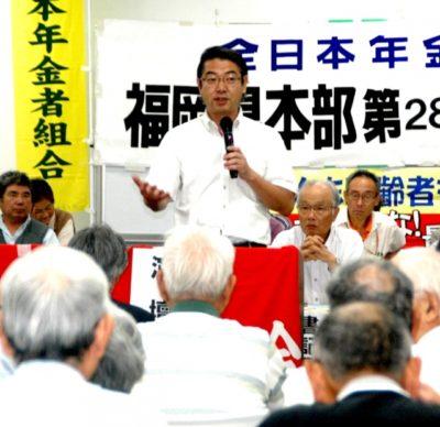年金者組合福岡県本部 第28回定期大会