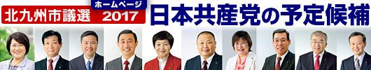 北九州市議選2017 日本共産党の予定候補