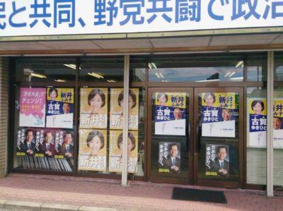 福岡6区選対事務所に貼られた新井候補のポスター
