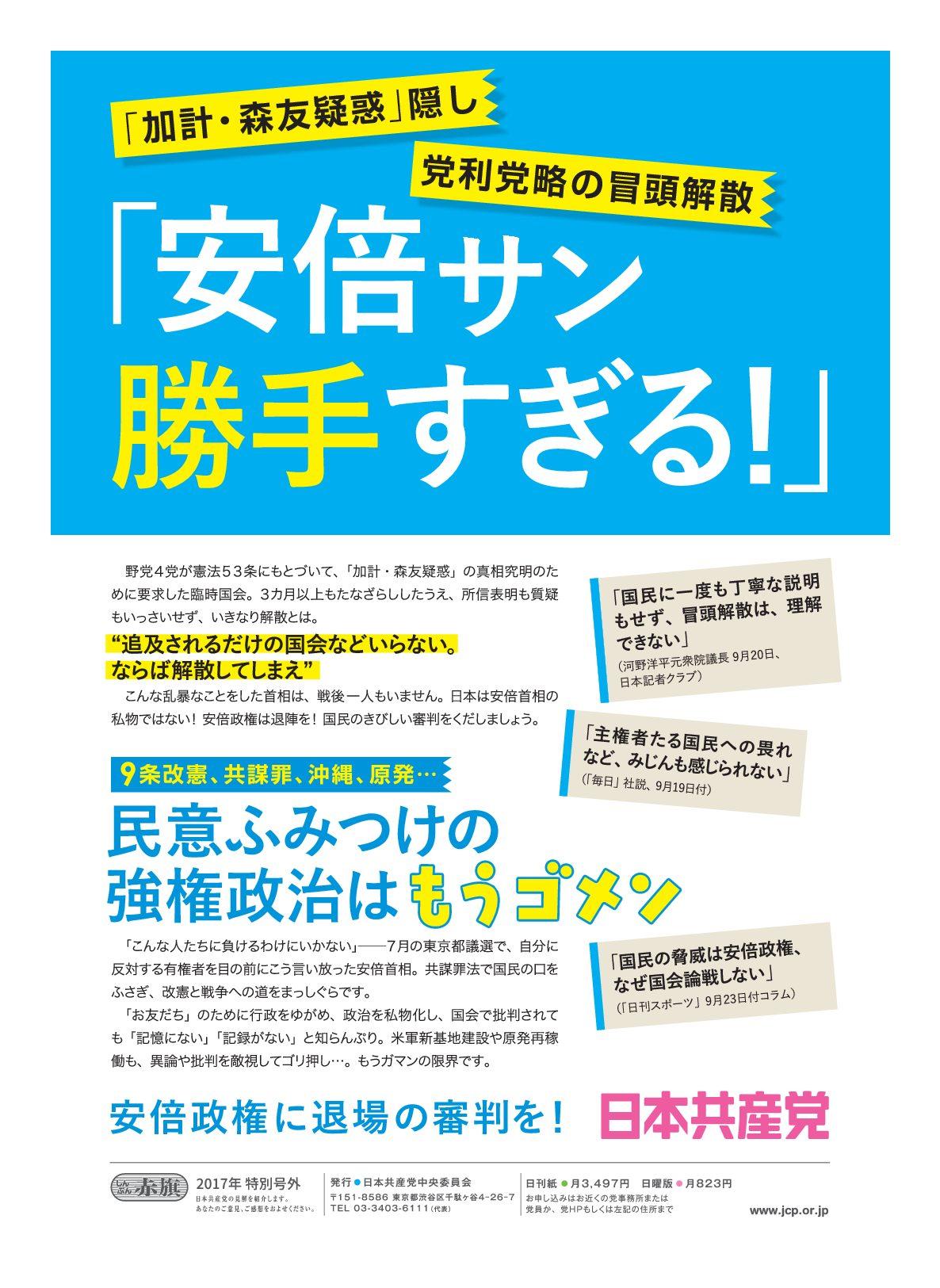 2017年特別号外「安倍サン勝手すぎる!」今度は国政で