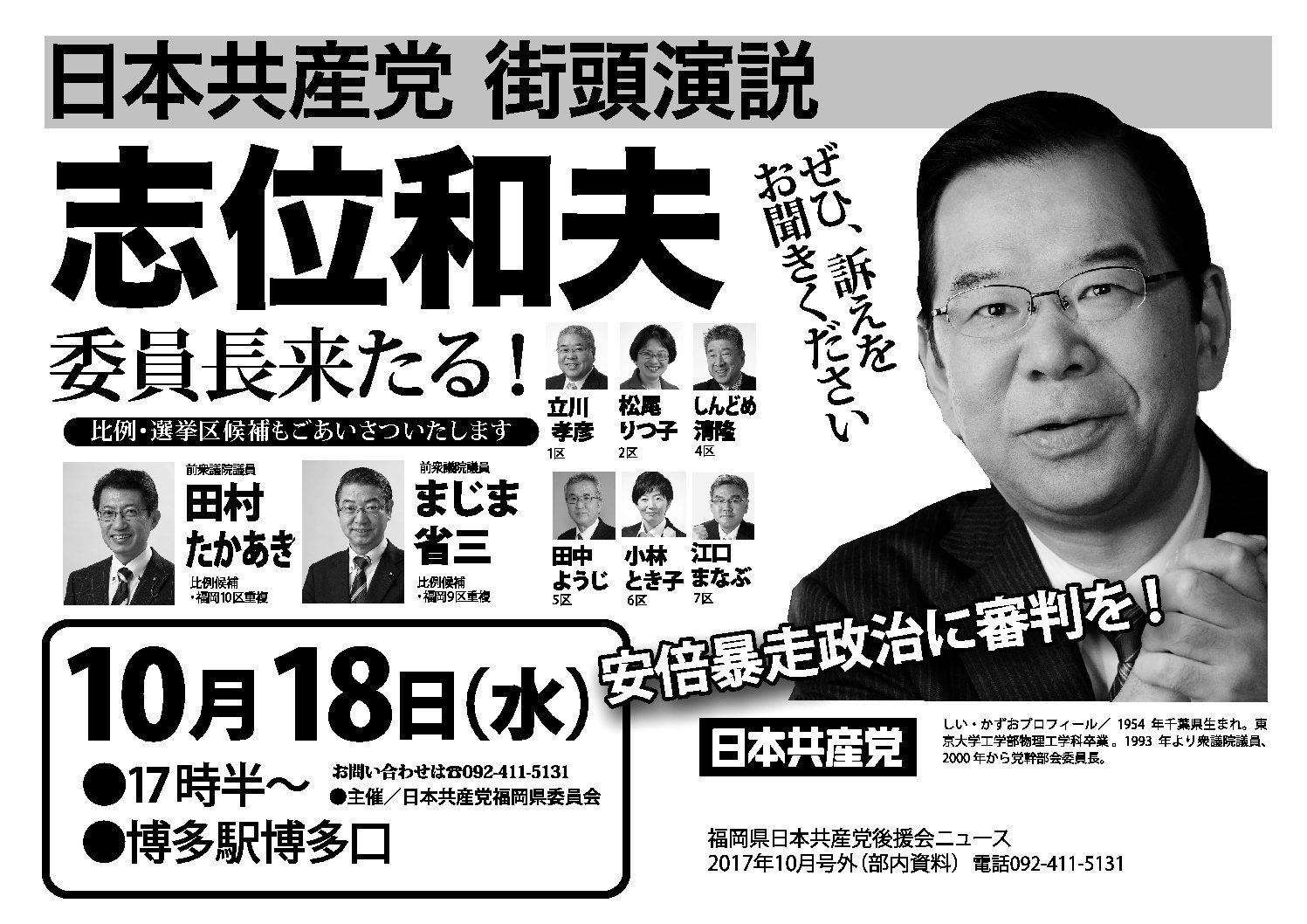 10月18日(土) 17時30分〜 博多駅博多口前 街頭演説