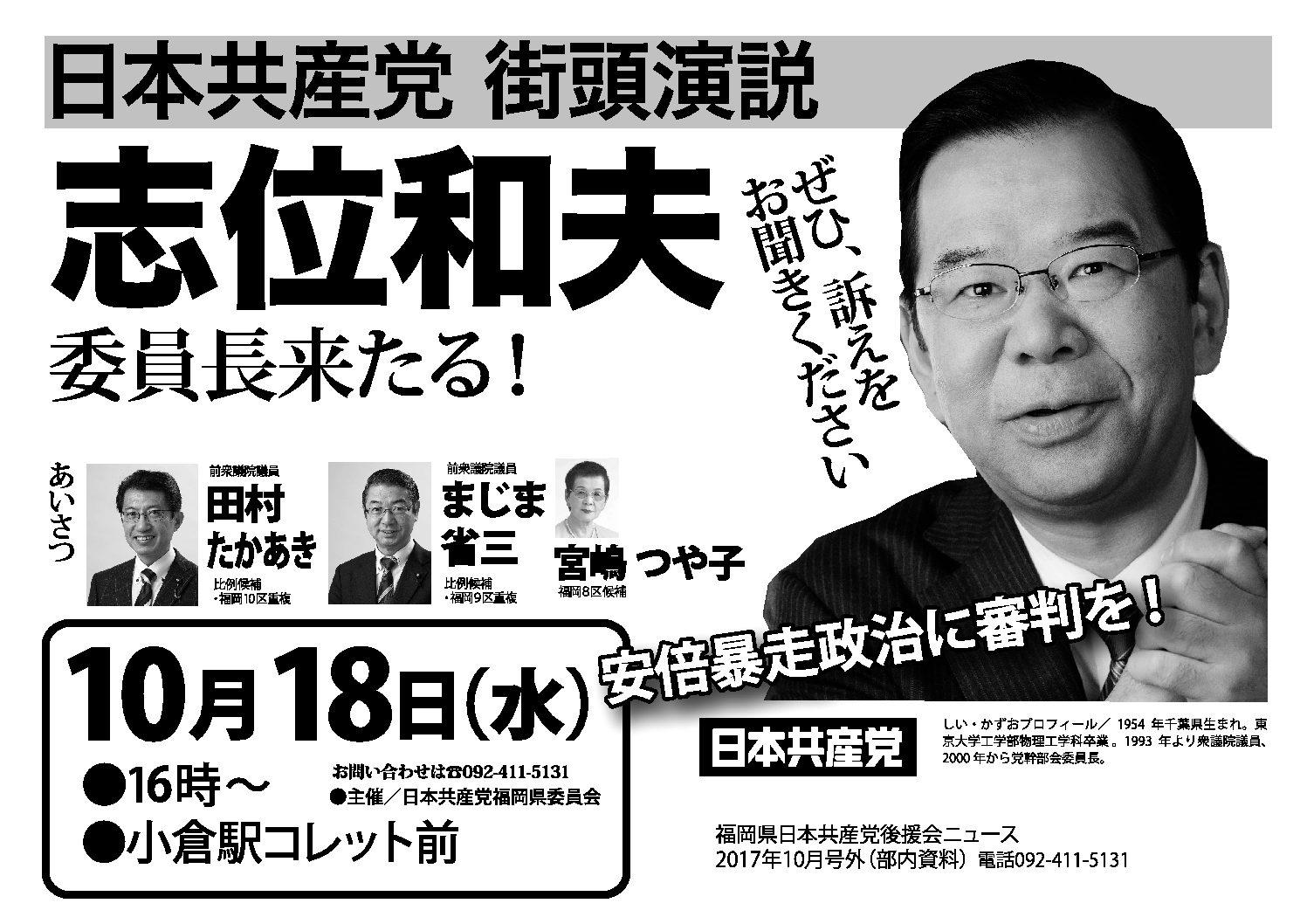 10月18日(土) 16時〜 小倉駅コレット前 街頭演説