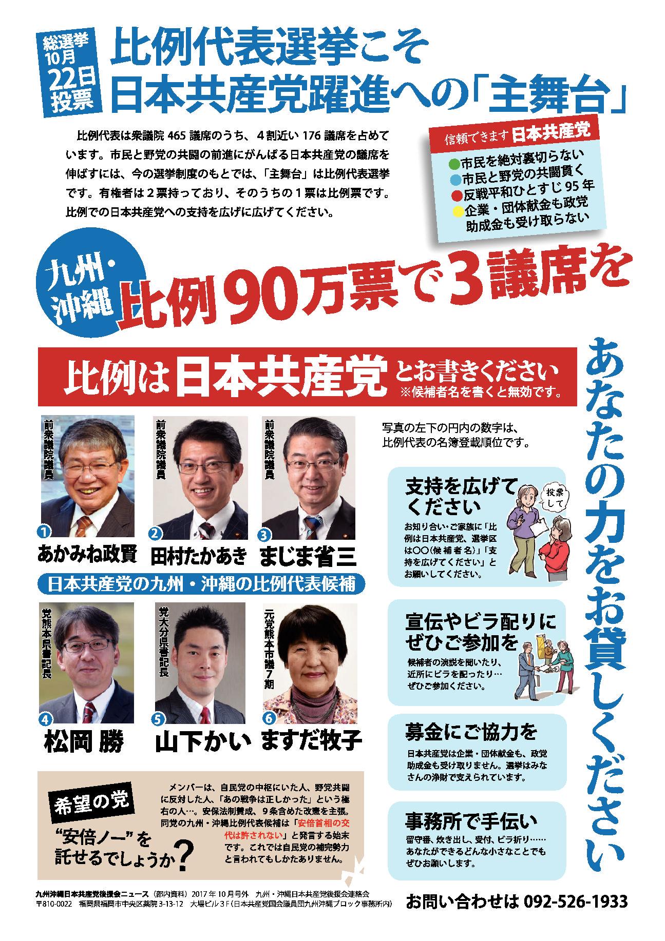 2017年10月号外「九州・沖縄〜比例・小選挙区候補者一覧」