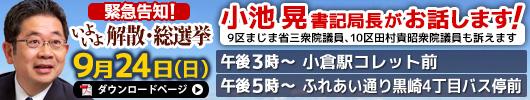 2017年9月24日(日)小池晃書記局長がお話しします