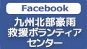 FBページ 九州北部豪雨救援ボランティアセンター