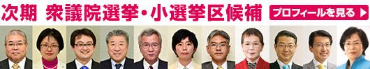 次期衆院・小選挙区予定候補