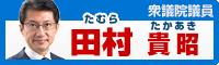 衆議院議員 田村貴昭