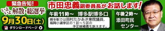 2017年9月30日(土)市田忠義副委員長がお話しします