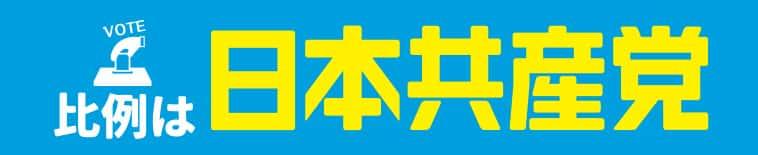 比例は日本共産党