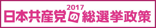 日本共産党の総選挙政策2017