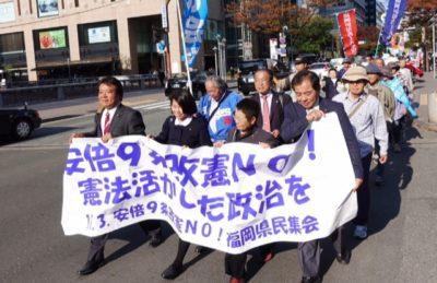 パレード「憲法守れ、9条変えるな」