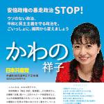 かわの祥子参院福岡選挙区予定候補リーフ