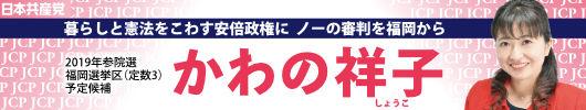 かわの祥子(2019参院選福岡選挙区予定候補)