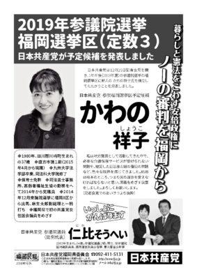 かわの祥子 候補者発表チラシ
