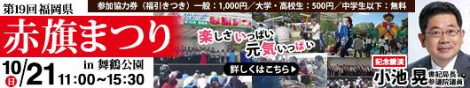 福岡県 赤旗まつり 10月21日