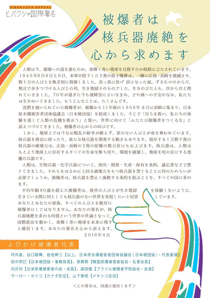 ヒロシマ・ナガサキの被爆者が訴える 核兵器廃絶国際署名