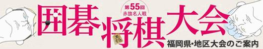 第55回囲碁将棋大会 福岡地区大会のご案内