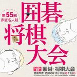 第55回「赤旗」全国囲碁・将棋大会(赤旗名人戦)