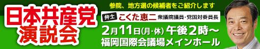 日本共産党演説会2019年2月11日14:00〜福岡国際会議場
