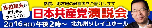日本共産党演説会2019年2月16日14:00〜北九州ソレイユホール