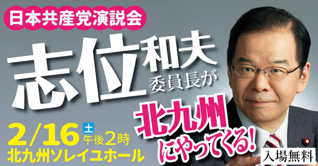 志位和夫委員長 北九州にやってくる
