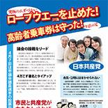 福岡市議会議員選挙 法定1号