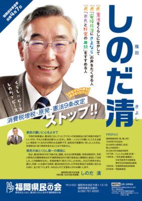 県知事選挙 しのだ清
