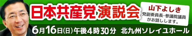 2019年6月16日午後4:30日本共産党演説会in北九州ソレイユホール