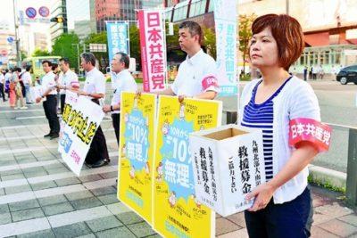 博多駅前で街頭宣伝「国会開き、増税中止の議論を」