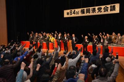 第64回福岡県党会議(下り)