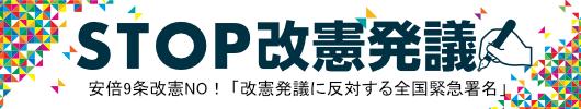 安倍9条改憲NO! 「改憲発議に反対する全国緊急署名」