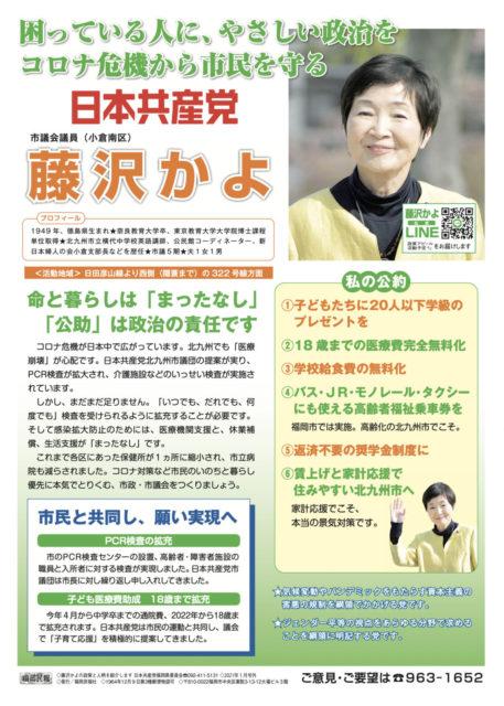 藤沢加代 北九州市議選・小倉南区