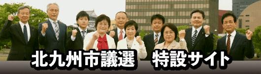 北九州市議選2021特設サイト