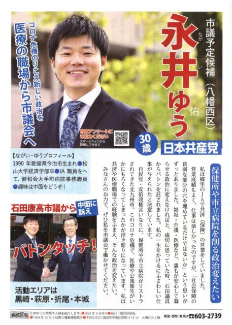 永井ゆう【八幡西区】政治を変える 30歳