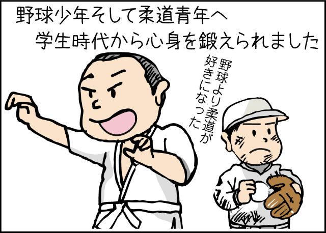 山内りょうせい。野球少年そして柔道青年へ